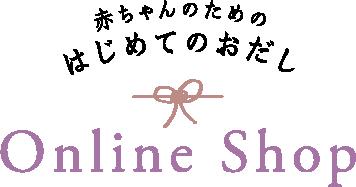 赤ちゃんのためのはじめてのおだし Online Shop
