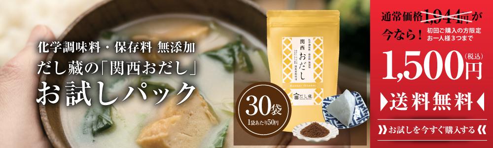 web_topkansaiotameshi.jpg
