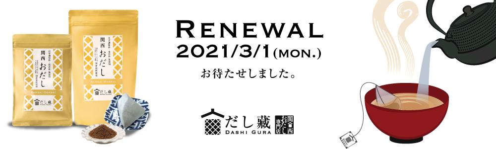 top_renewal_bnr.jpg