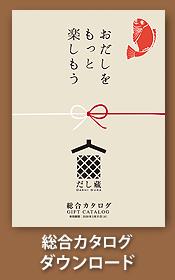 2019総合カタログ